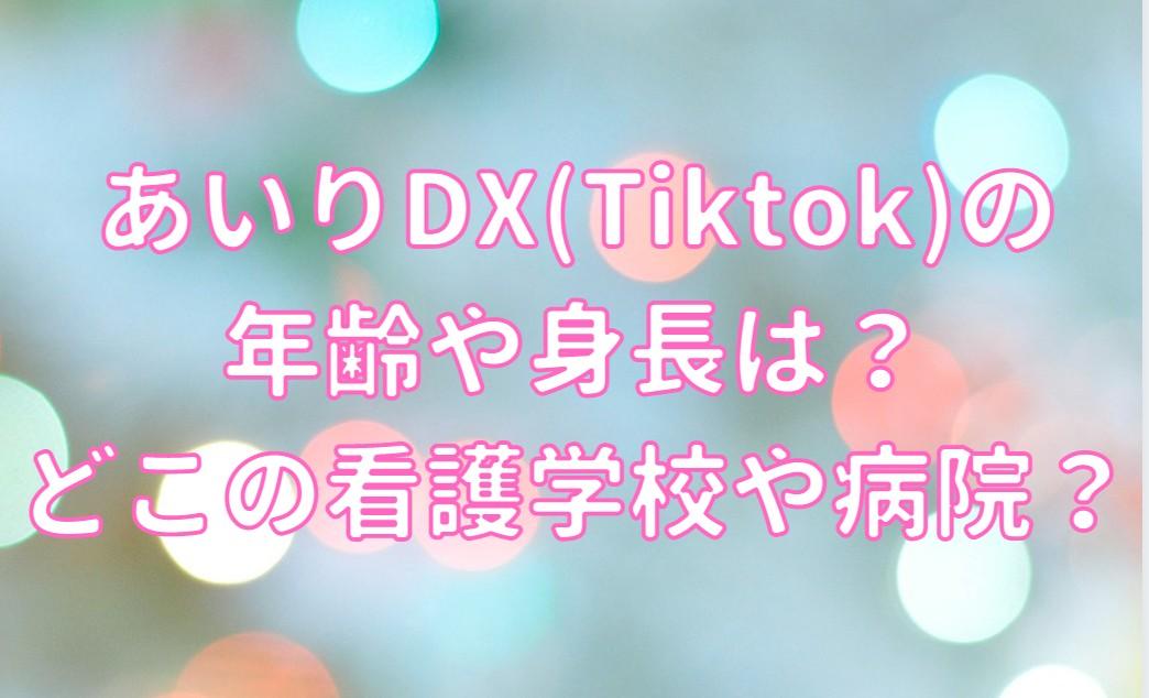 あいりDX(Tiktok)の年齢や身長は?どこの看護学校や病院の記事のアイキャッチ画像