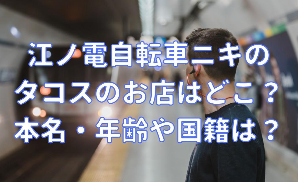 江ノ電自転車ニキのタコスのお店はどこで本名・年齢や国籍の記事のアイキャッチ画像