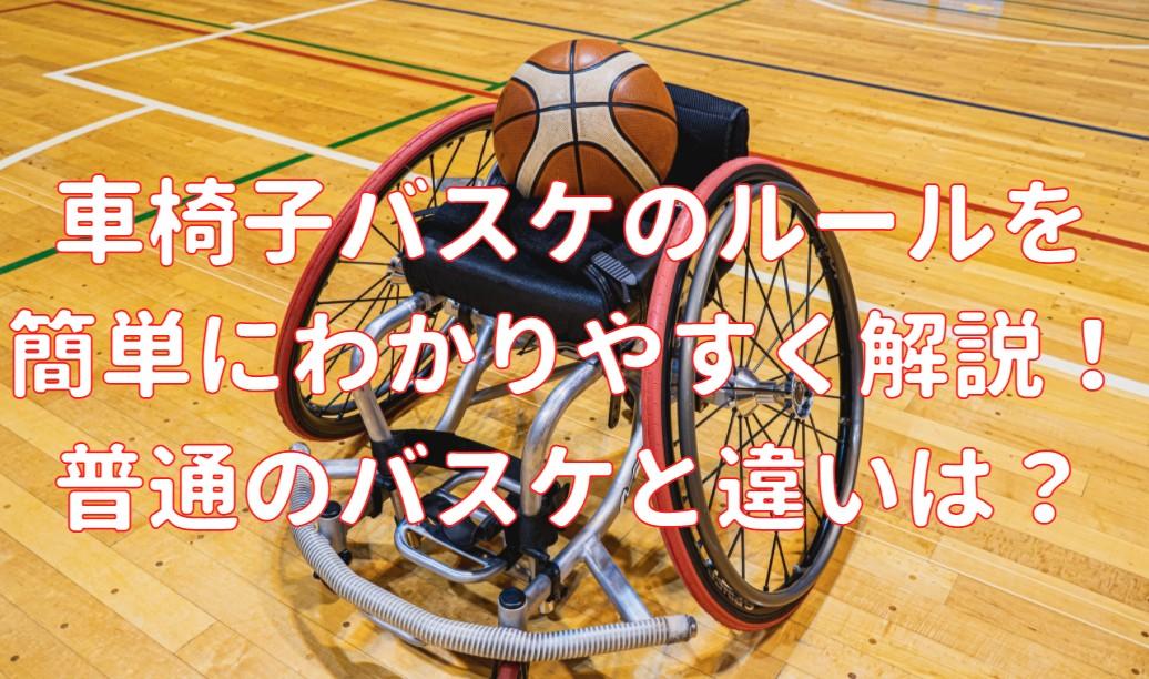 車椅子バスケのルールを簡単にわかりやすく!普通のバスケと何が違う?の記事のアイキャッチ画像