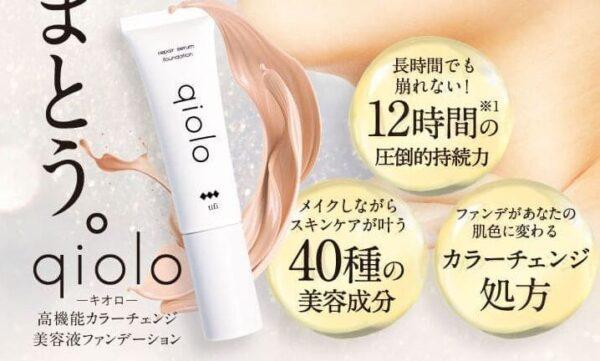 qiolo(キオロ)は敏感肌に副作用はあるの?