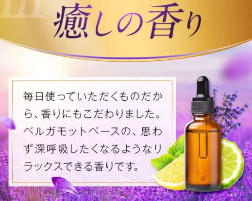 ②香料はベルガモット