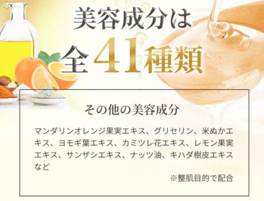 ①41種類の天然美容成分