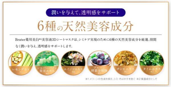 ①6種の天然美容成分が含まれている