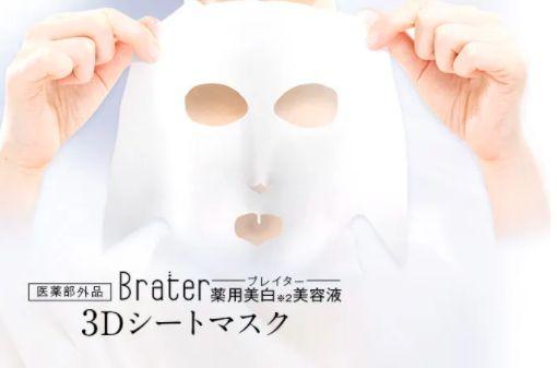 薬用美白美容液3Dシートマスク敏感肌だと副作用?肌荒れの危険は?
