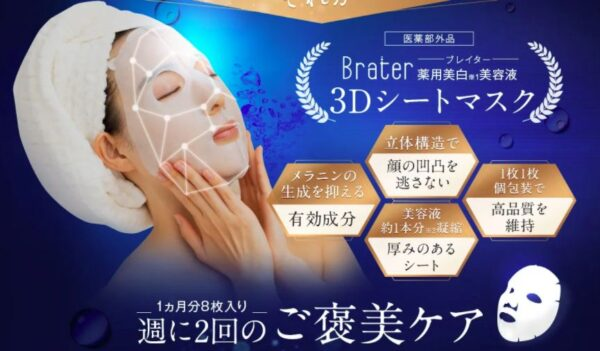 薬用美白美容液3Dシートマスクの解約方法は?