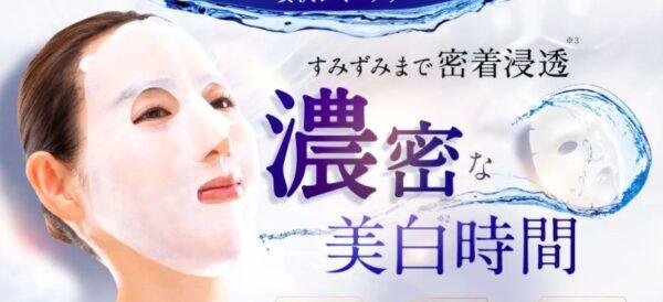 薬用美白美容液3Dシートマスクは2回目も自動で届いてしまう?