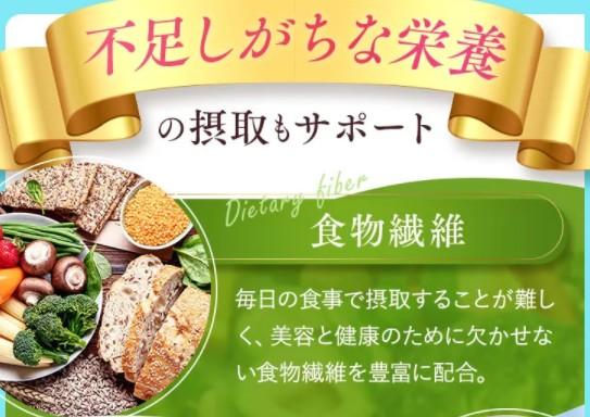 食物繊維・ビタミン