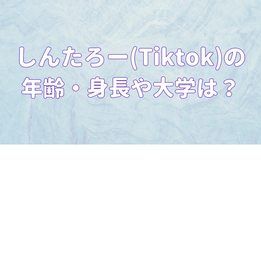 しんたろー(Tiktok)の年齢・身長や大学は?の記事のアイキャッチ画像