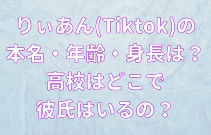 りぃあん(Tiktok)の本名・年齢・身長・高校・彼氏のアイキャッチ画像