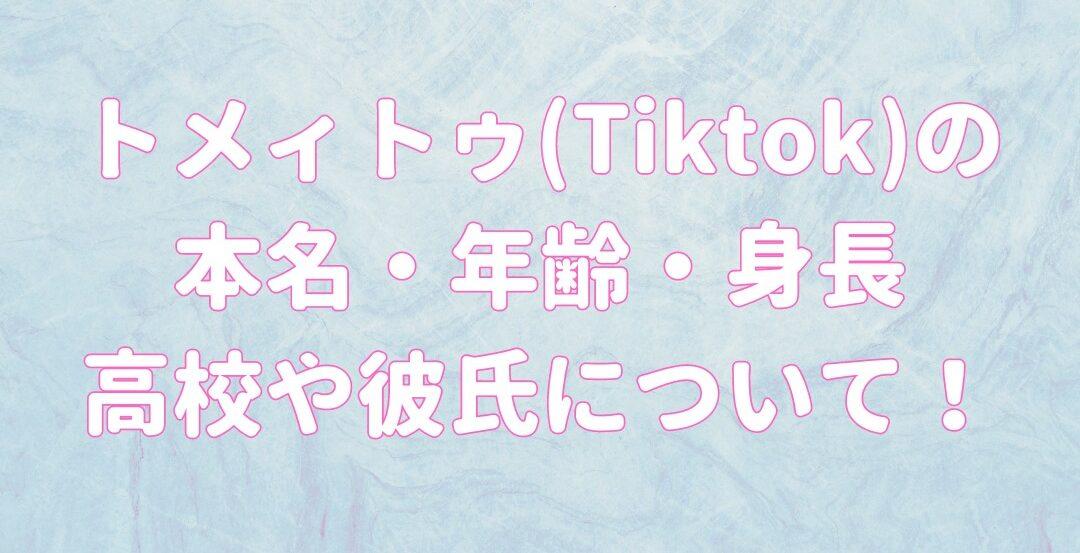 トメィトゥ(Tiktok)の本名・年齢・身長や高校は?彼氏はいるのの記事のアイキャッチ画像