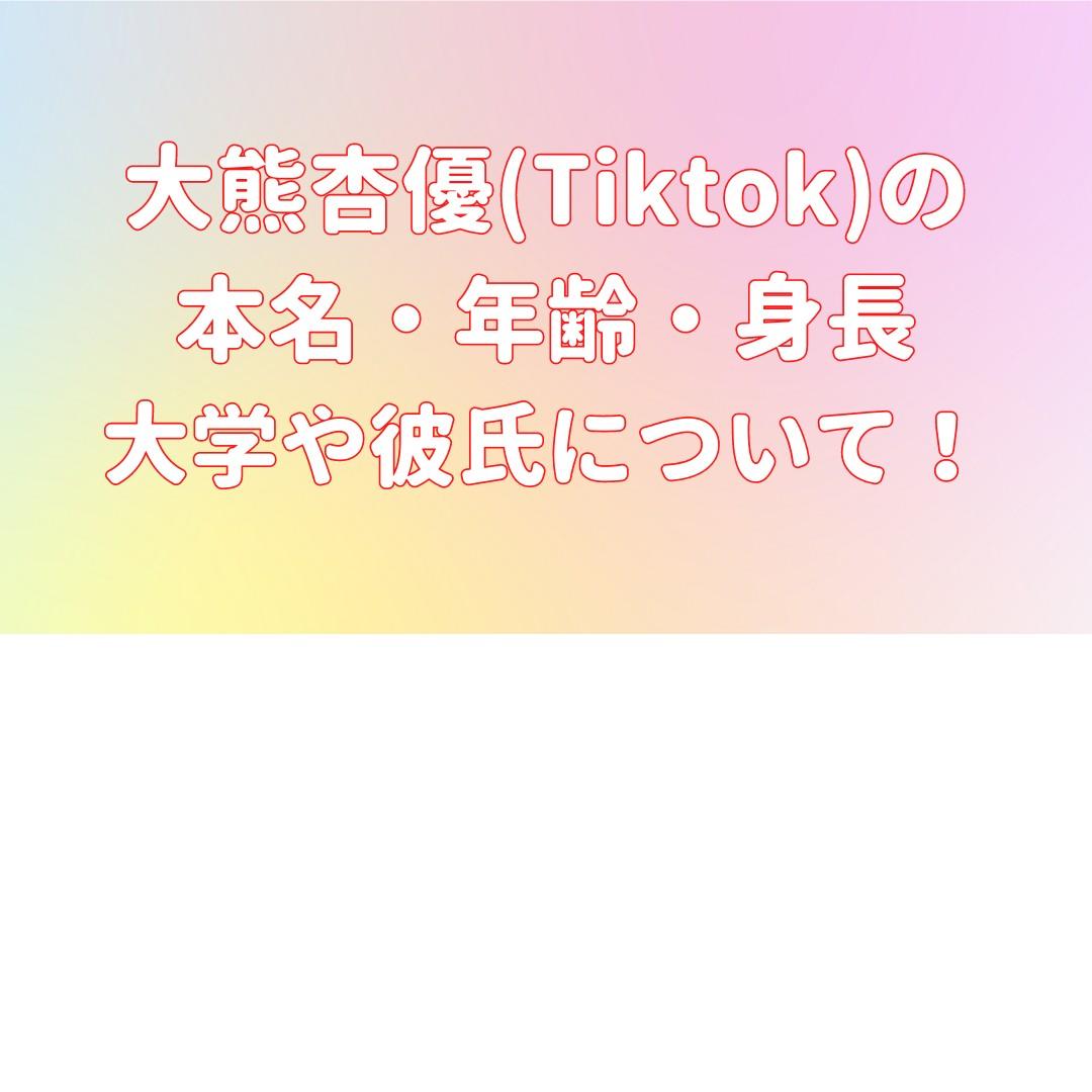 大熊杏優(Tiktok)の本名・年齢・身長や大学は?彼氏はいるの?の記事のアイキャッチ画像