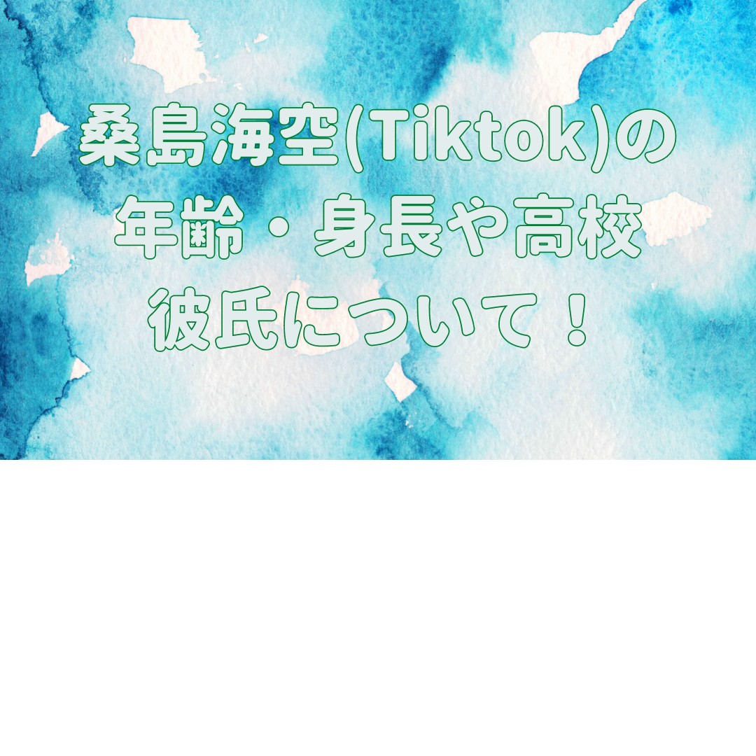 桑島海空(Tiktok)の年齢・身長や高校はどこ?彼氏はいるの?の記事のアイキャッチ画像