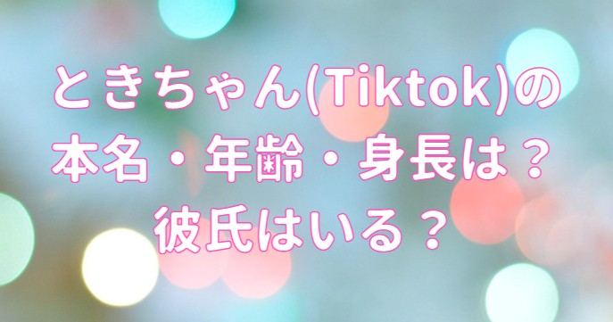 ときちゃん(Tiktok)の本名・年齢・身長・彼氏についての記事のアイキャッチ画像