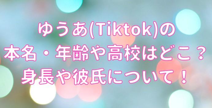 ゆうあ(Tiktok)の本名・年齢や高校はどこで身長・彼氏の記事のアイキャッチ画像