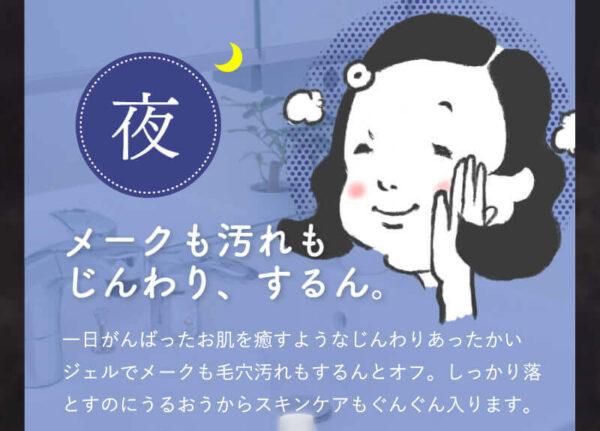 とてたま洗ひ肌の匂いは臭い?使用感はベタベタする?
