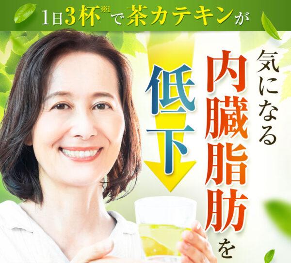 たっぷりカテキン緑茶 口コミ