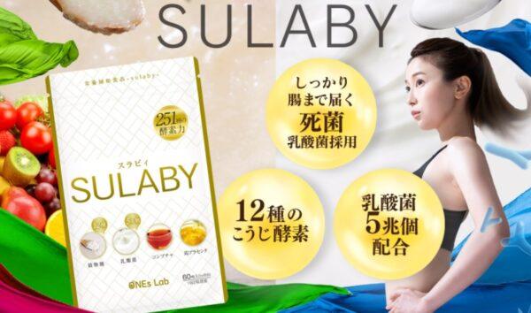 SULABY(スラビィ)定期縛り