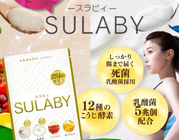 SULABY(スラビィ)口コミ