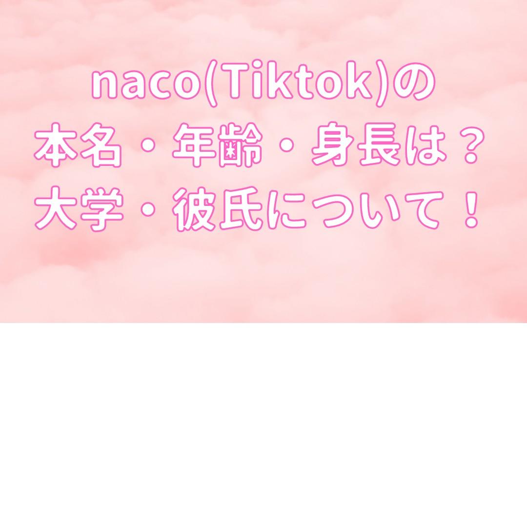 naco(Tiktok)の本名・年齢・身長や大学は?彼氏はいる?の記事のアイキャッチ画像