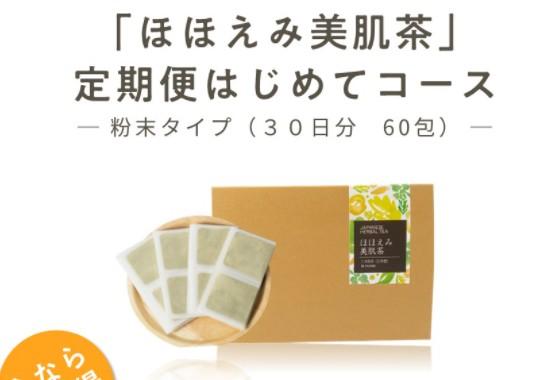 ほほえみ美肌茶は定期縛りは無い?初回だけの購入は出来る?