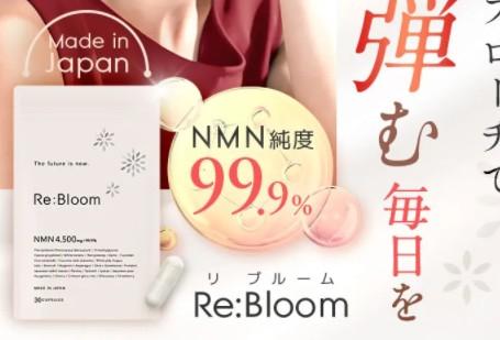 Re:bloom (リブルーム)の口コミや評判は本当?悪い評判はあるの?