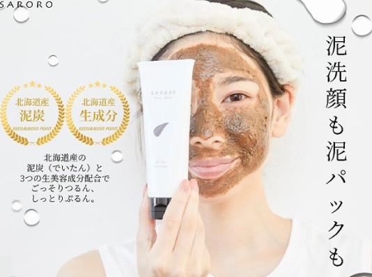 泥炭(でいたん)配合洗顔パック敏感肌だと副作用?肌荒れの危険は?