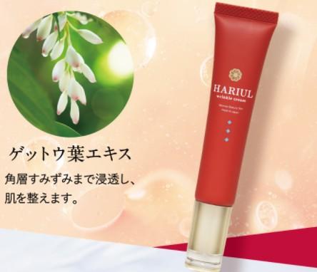 HARIUL(ハリウル)の匂いは臭い?使用感はベタベタする?