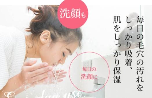 泥炭(でいたん)配合洗顔パックの匂いは臭い?