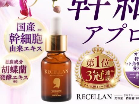 RECELLAN(リセラン)の匂いは臭い?使用感はベタベタする?