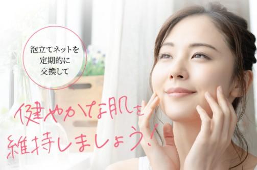 泥炭(でいたん)配合洗顔パックは敏感肌に副作用はあるの?