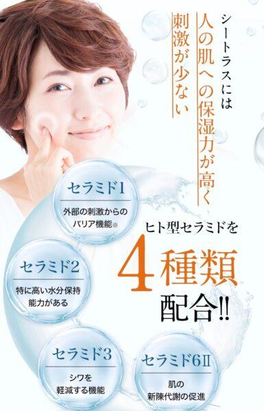 Ctrus(シートラス) 敏感肌 副作用4