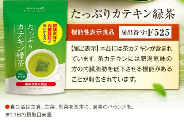 たっぷりカテキン緑茶の解約方法は難しい?簡単で返金保証はある?