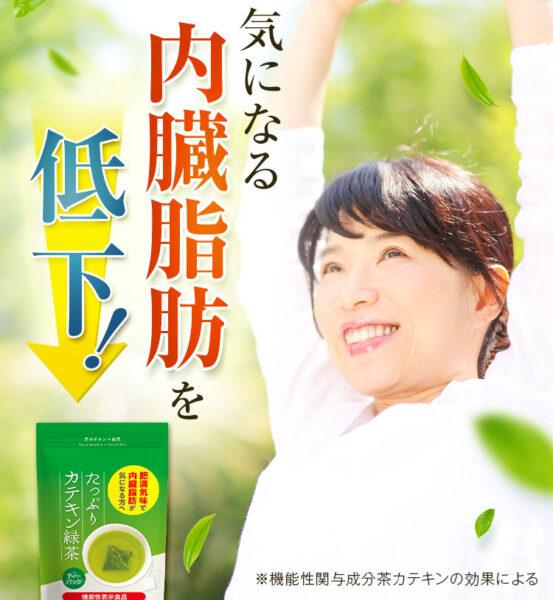 たっぷりカテキン緑茶 解約