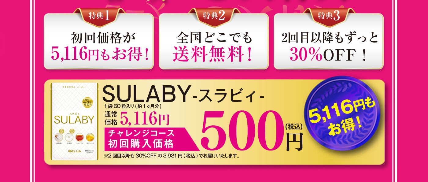 SULABY(スラビィ)解約