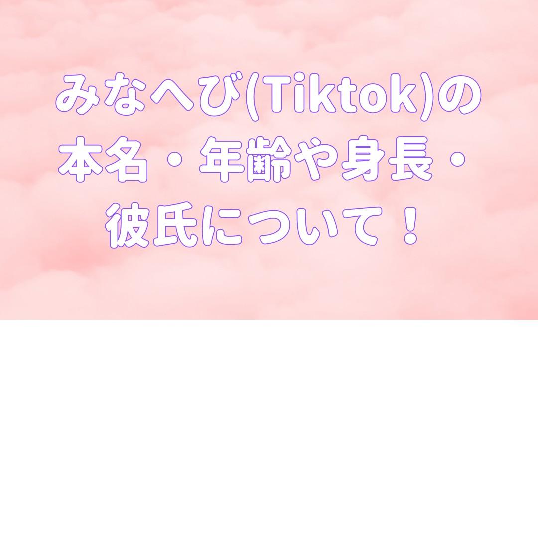 みなへび(Tiktok)の 本名・年齢や身長・ 彼氏について!の記事のアイキャッチ画像