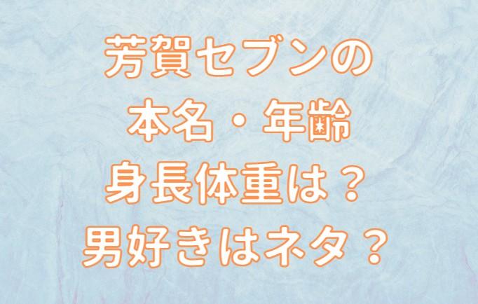 芳賀セブンの本名・年齢・身長体重・男好きはネタ?の記事のアイキャッチ画像
