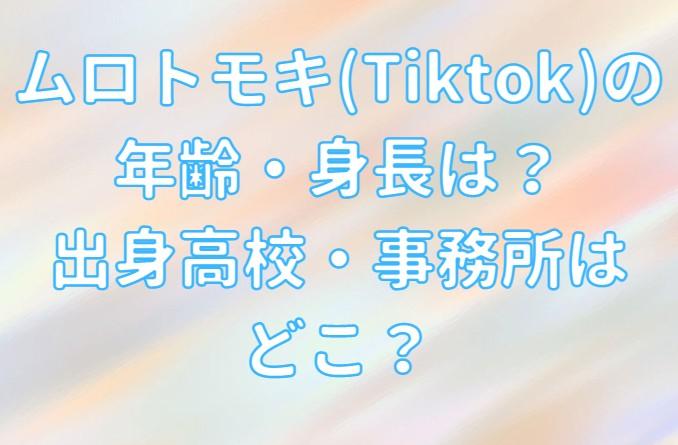 ムロトモキ(Tiktok)の年齢・身長・出身高校・事務所の記事のアイキャッチ画像