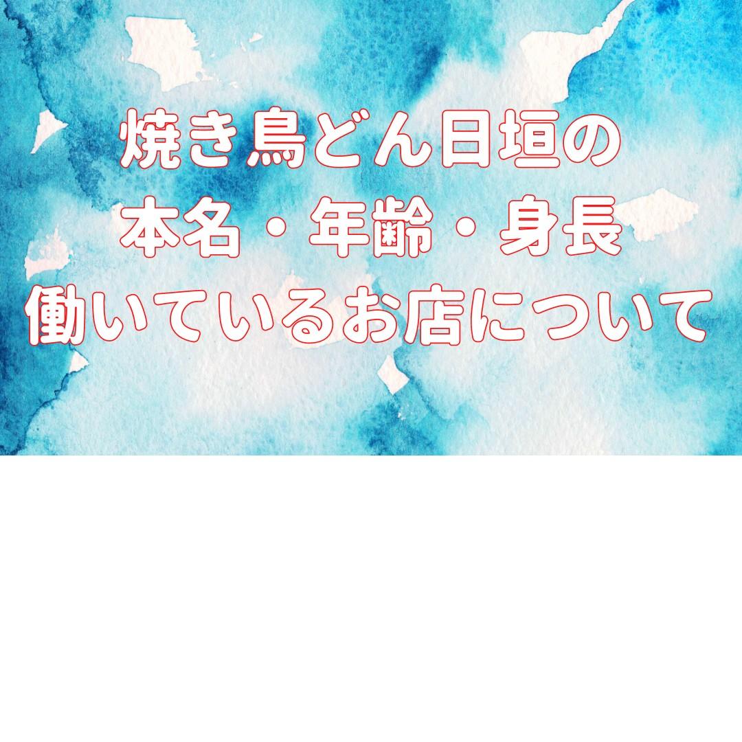 焼き鳥どん日垣の本名・年齢・身長 働いているお店についての記事のアイキャッチ画像