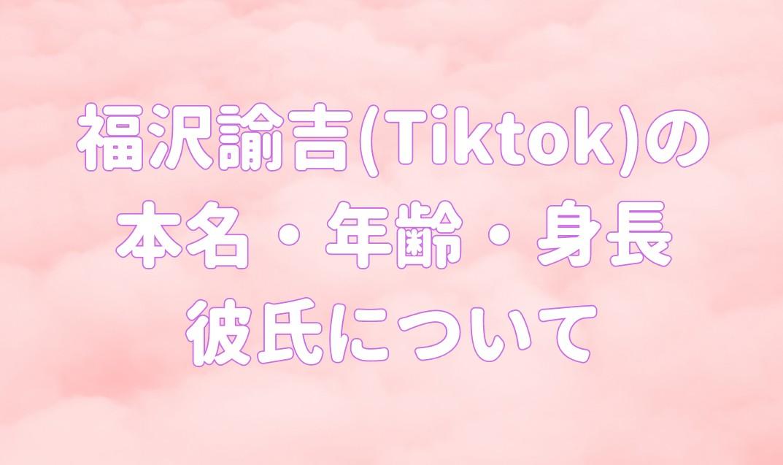 福沢諭吉(Tiktok)の 本名・年齢・身長 彼氏についての記事のアイキャッチ画像