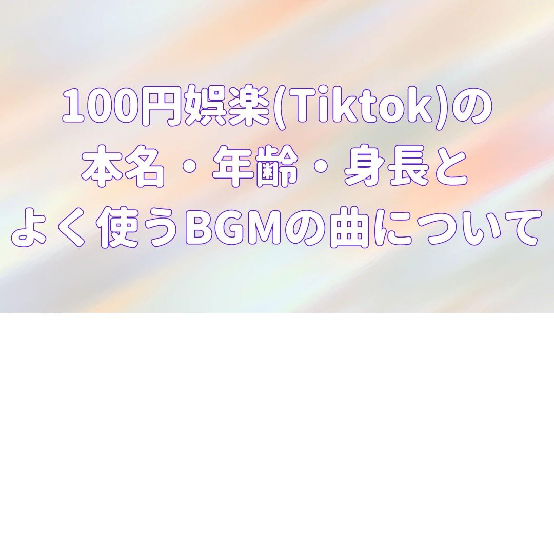 100円娯楽(Tiktok)の本名・年齢・身長と よく使うBGMの曲についての記事のアイキャッチ画像