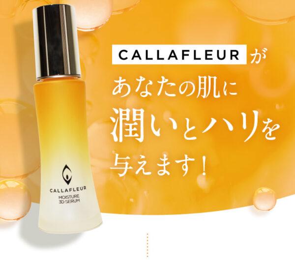 CALLAFLEUR(カラフルール)副作用・敏感肌