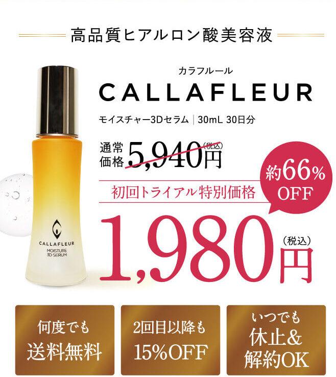 CALLAFLEUR(カラフルール)敏感肌・副作用アイキャッチ